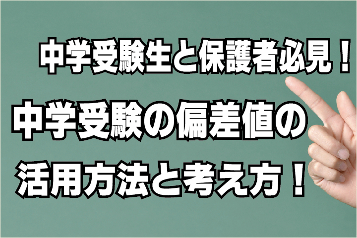 値 日能研 45 偏差 【日能研】新小5 クラス分け